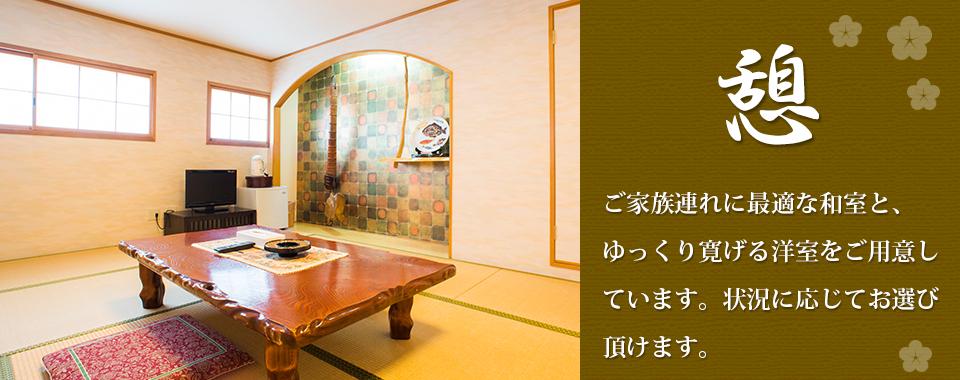 憩:ご家族連れに最適な和室と、ゆっくり寛げる洋室をご用意しています。状況に応じてお選び頂けます。