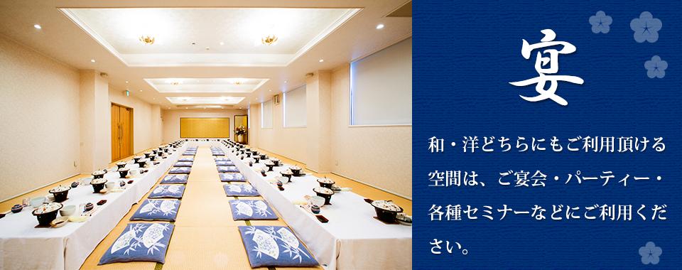 宴:和・洋どちらにもご利用頂ける空間は、ご宴会・パーティー・各種セミナーなどにご利用ください。