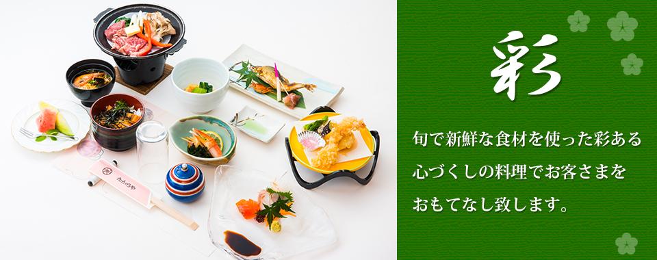 彩:旬で新鮮な食材を使った彩ある心づくしの料理でお客さまをおもてなし致します。